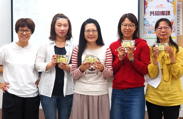 共同備課當天提供好點子的陪伴老師們,獲得一個精美小禮物。