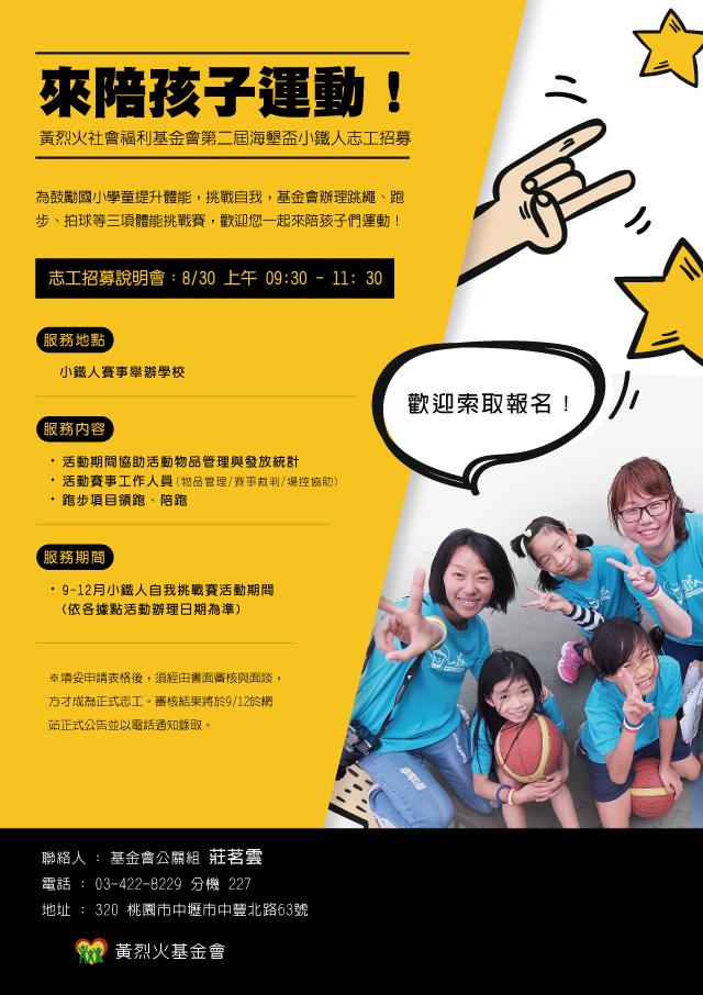 來陪孩子運動吧!黃烈火社會福利基金會第二屆海墾盃小鐵人志工招募!