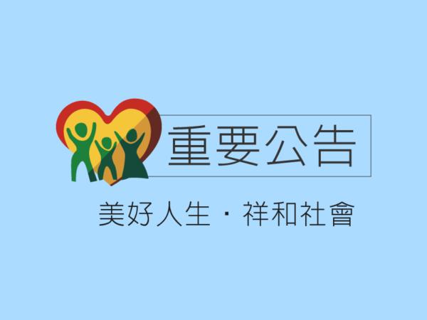 【公告】暫停109年3月16日到4月12日基金會樂齡社團活動及課程