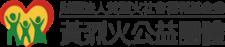 財團法人黃烈火社會福利基金會